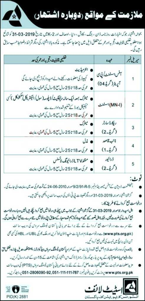 State Life Insurance Jobs 2020