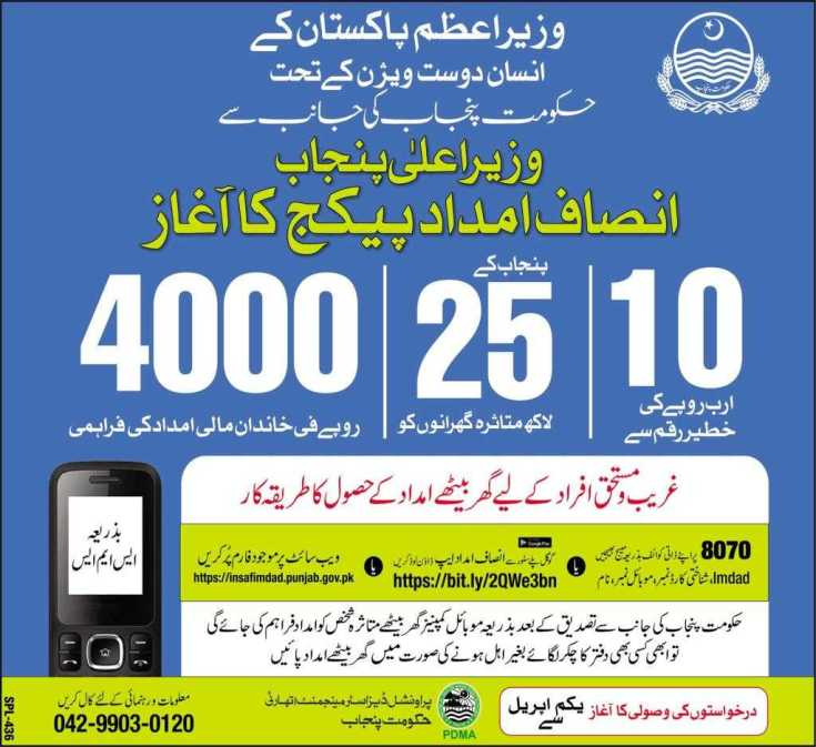 How to apply for Insaf Imdad Package 2020