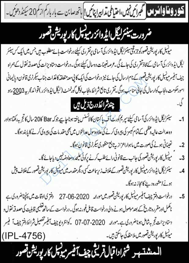 Municipal Corporation Jobs 2020