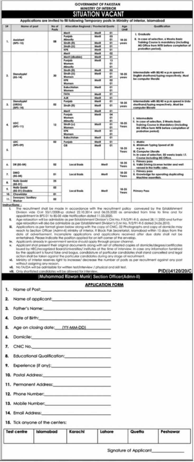 Ministry of Interior Jobs 2021