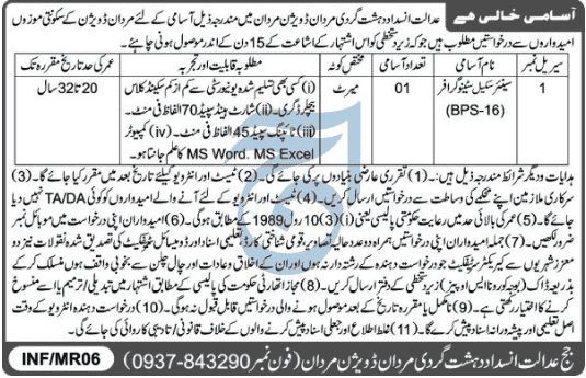 Anti Terrorism Court Jobs 2021