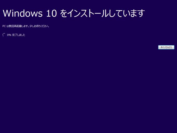 Windows 7内でのWindows 10セットアップ開始 - 08 - Windows 10をインストールしています。