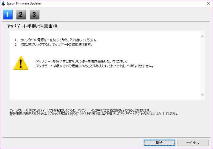 Epson Firmware Updater 開始