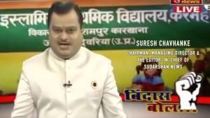 Sudarshan News Suresh C