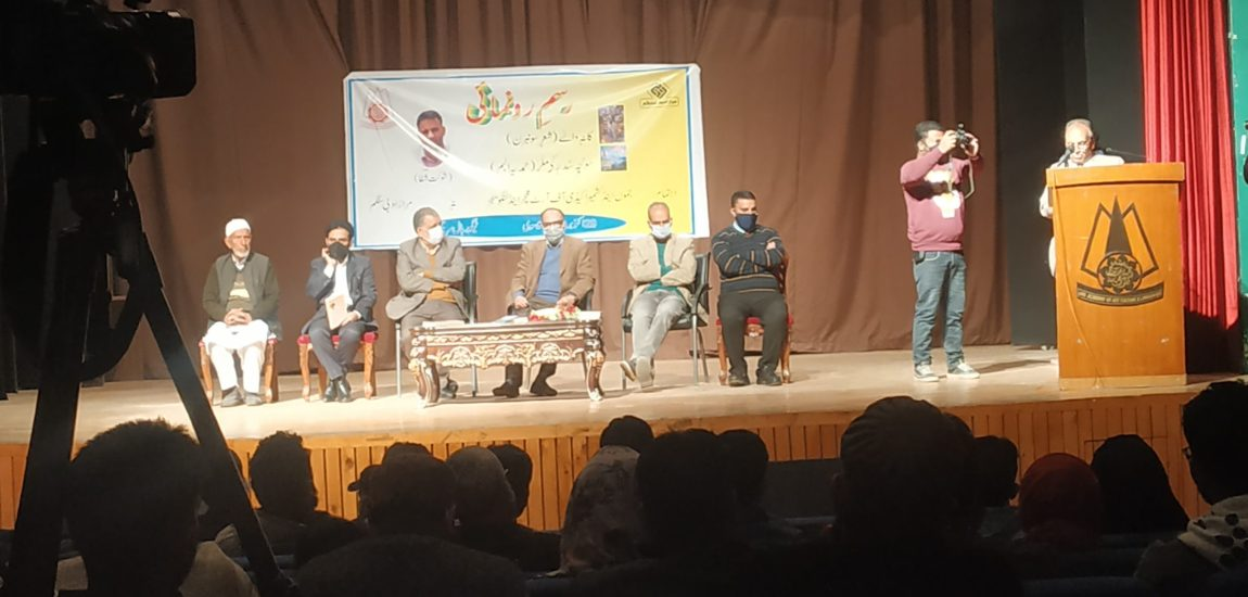Poetry collection, video album released at Tagore Hall Srinagar