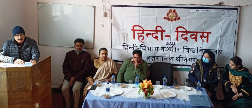 Kashmir University celebratesHindi Diwas