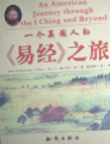 Bookcover An American Journey I Ching
