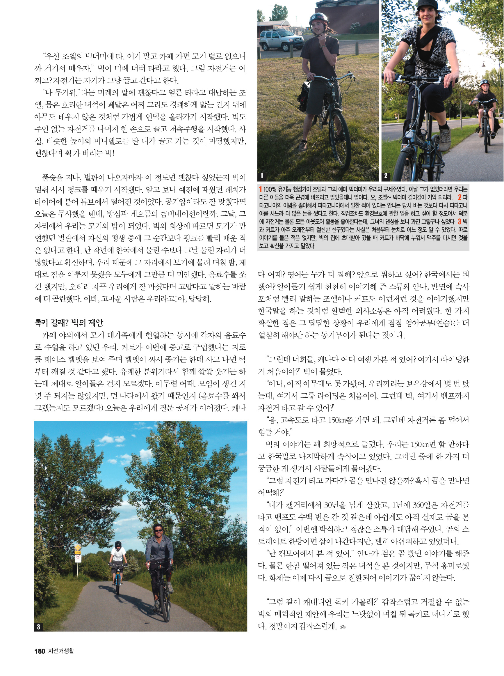 Coffee Ride Article page 5.