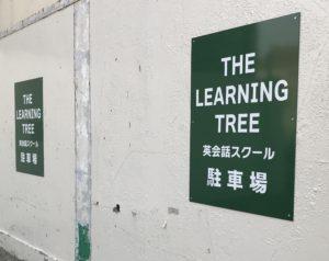 徳島英会話