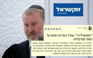 זמן ישראל: ״הקונסוליירי: עתיד המדינה בידיים של מנדלבליט״