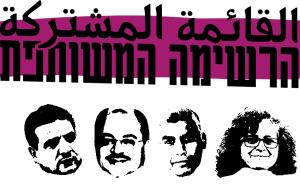 כל האמת על הרשימה הערבית המשותפת