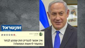 ביבי זמן ישראל