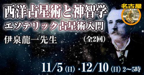 伊泉龍一先生西洋占星術と神智学―エソテリック占星術入門2017/11~12名古屋