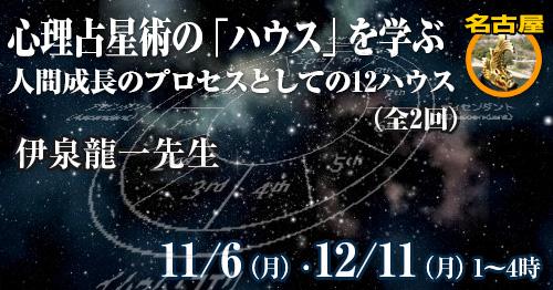 伊泉龍一先生心理占星術の「ハウス」を学ぶ――人間成長のプロセスとしての12ハウス 1~6ハウス