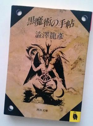 黒魔術の手帳