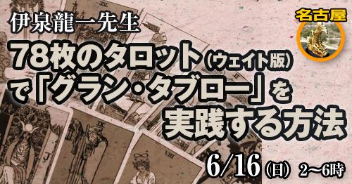 伊泉龍一先生◆78枚のタロット(ウェイト版)で「グラン・タブロー」を実践する方法6/16(日)名古屋