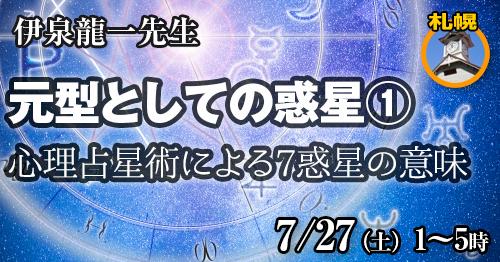 伊泉龍一先生◆元型としての惑星①――心理占星術による7惑星の意味