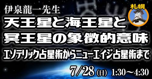 伊泉龍一先生◆天王星と海王星と冥王星の象徴的意味――エソテリック占星術からニューエイジ占星術まで