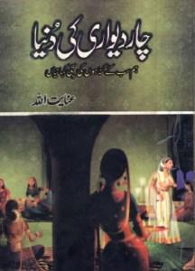 Char Dewari Ki Dunya By Inayatullah Pdf