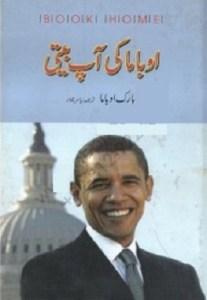 Obama Ki Aap Beeti By Yasir Jawad Free Download