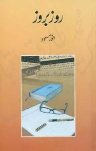 Roz Baroz by Anwar Masood PDF Free