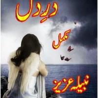 Dar e Dil Novel By Nabeela Aziz Complete Pdf