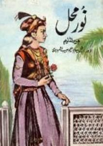 Noor Mehal Urdu By Harold Lamb Pdf Download