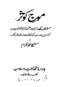 Mauj e Kausar By Shaikh Muhammad Ikram Pdf