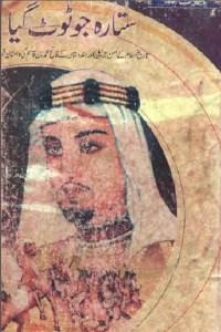 Sitara Jo Toot Gaya Novel By Inayatullah Pdf
