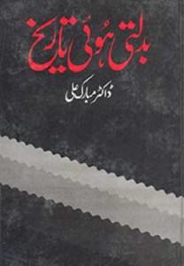 Badalti Hui Tareekh By Dr Mubarak Ali Pdf Download