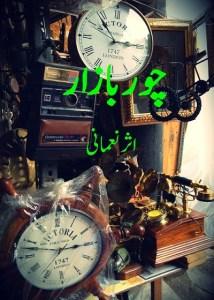 Chor Bazar Novel By Asar Nomani Pdf Free