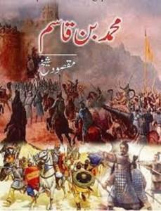 Muhammad Bin Qasim Urdu By Maqsood Sheikh Pdf