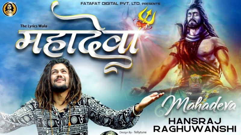 MAHADEVA SONG LYRICS - HANSRAJ RAGHUWANSHI