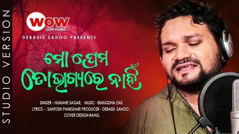 MO PREMA TO BHAGYA RE NAHIN LYRICS - HUMAN SAGAR