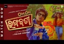 O O RANGABATI LYRICS-SAILENDRA SAMANTARAY