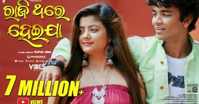 RAJI THARE HEIJA LYRICS - MANTU CHURIA | ASIMA PANDA