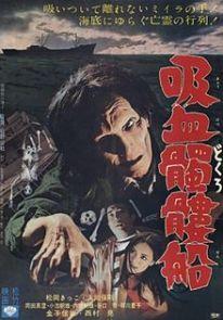 220px-The-living-skeleton-poster