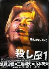 IchiTheKiller_B2_styleA_Japan-1