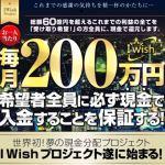 田中賢 I Wish プロジェクト