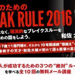 凡人のためのBreak Rule 2016【SPINS NETWORK】