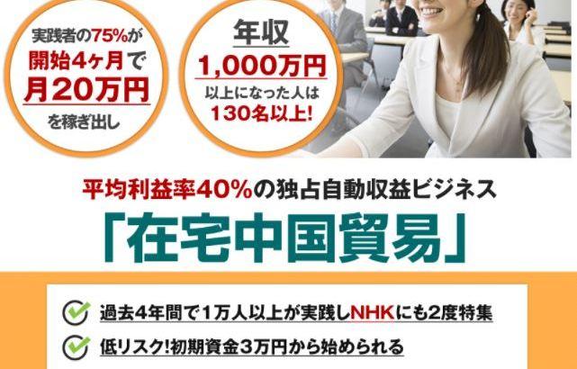 鈴木正行 在宅中国貿易無料ノウハウ公開キャンペーン