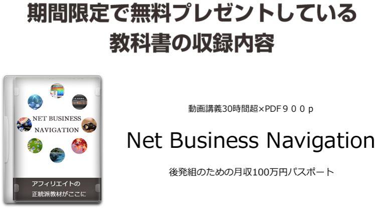 ネットビジネス
