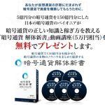 暗号通貨解体新書無料プレゼントキャンペーン