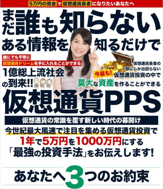 酒井公坊 仮想通貨PPS