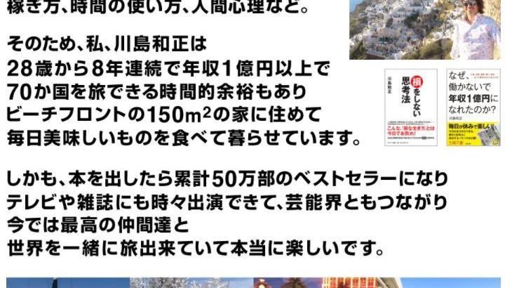 川島和正の無料メルマガ紹介キャンペーン