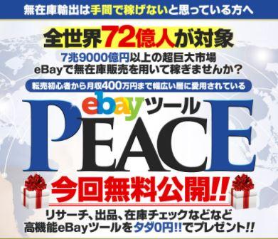 近藤綾太 eBayツールPEACE