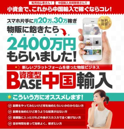 北口賢太郎 資産型BASE中国輸入