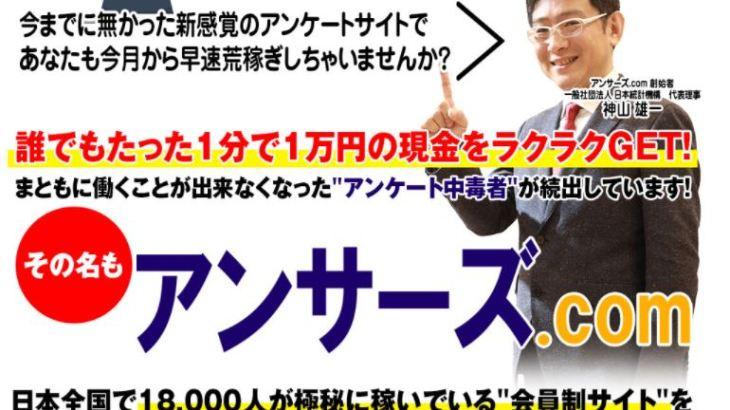 神山雄一 アンサーズ.com