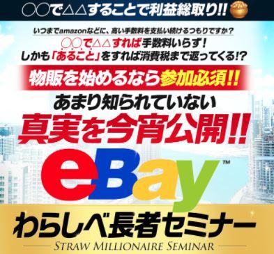 中本明宣 eBayわらしべ長者セミナー