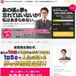 矢口航平 YBK〜もれなく1億円完全自動受取プロジェクト〜